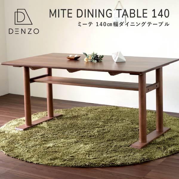 【(5/1限定!)エントリーでP20倍!】 ダイニングテーブル テーブル 食卓用 食卓テーブル ダイニング 木製 幅140 高さ65 ラバーウッド ウォルナット MITE DINING TABLE 140 (MBR) - ミーテ ダイニングテーブル 140 - [ISSEIKI 一生紀 200060][キャッシュレス還元]