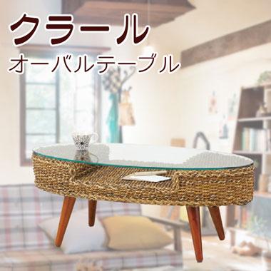 【送料無料】KRALL OBAL TABLE クラール オーバルテーブル【NRT-415】【krall-obaltable】[AZ]