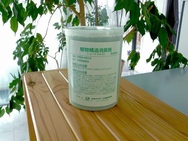 植物精油消臭剤 ニュートラル VPDE-NT(C)