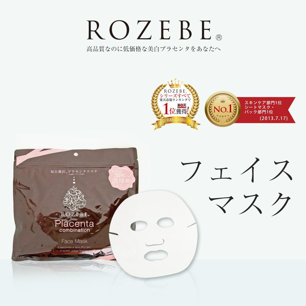 Rosebel 胎盘脸面具胎盘 / 国内 / 白玫瑰油和植物提取物 / 包从脸面具新胎盘胎盘水分乳液脸口罩。