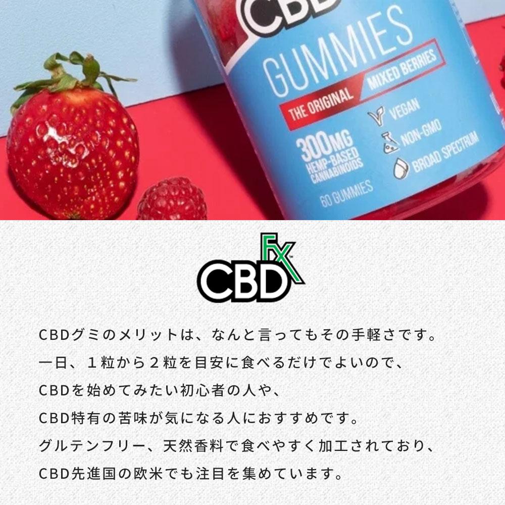 グミ 効果 cbd
