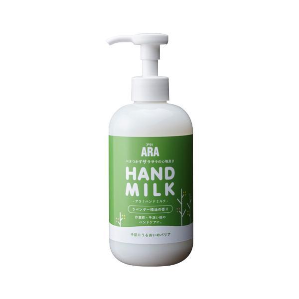 ARA アラ! ハンドミルク 295mL×20セット ハンドケア 保湿 手洗い ガサガサ 手荒れ ケア