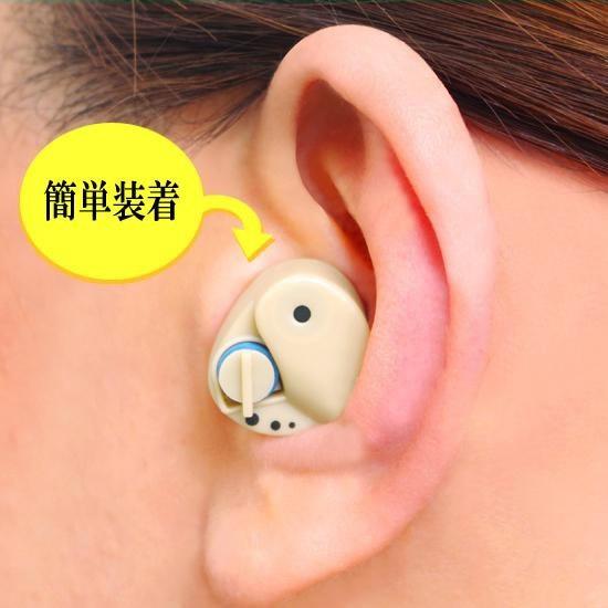 耳穴式 小型簡易集音器 2個セット【送料無料】【smtb-TD】【saitama】