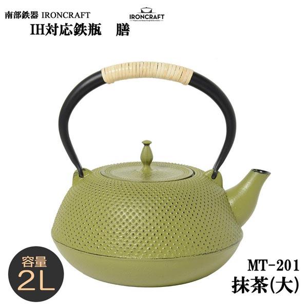 【送料無料】南部鉄器 IRONCRAFT IH対応鉄瓶 膳 抹茶(大) 2L MT-201【smtb-TD】【saitama】