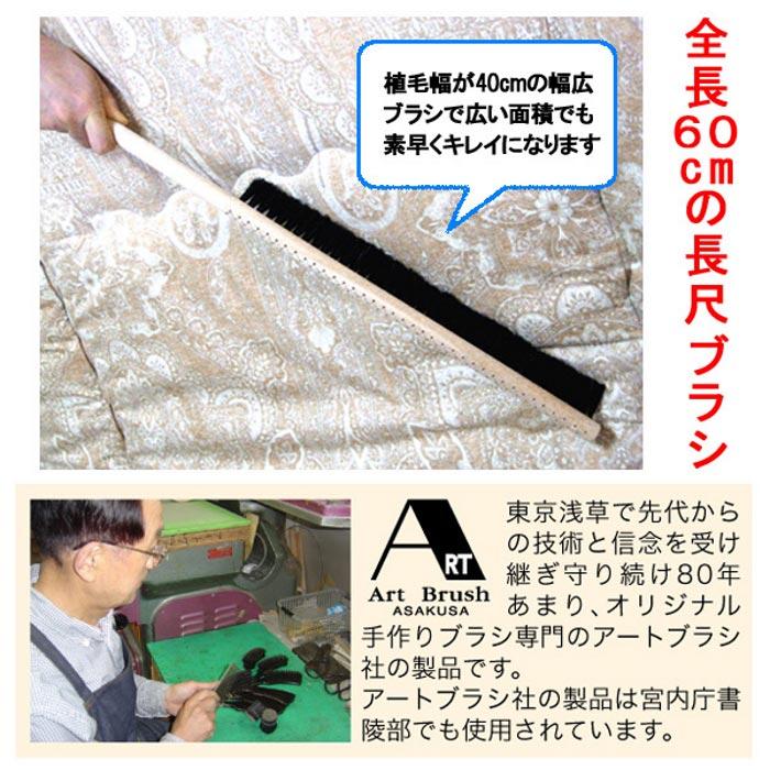 激安特価品 布団を傷めず花粉や虫などを払い落とす布団ブラシ アート ...