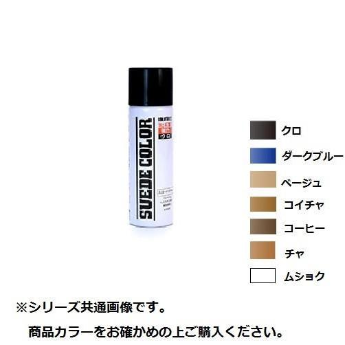 レザー用汚れ防止スプレー 耐水 スウェード スェード 起毛 皮革 コロンブス スエードカラー65