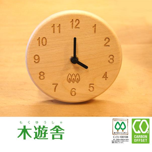 掛けても置いてもOK 国産サクラ材使用 新築祝いや プレゼントにもどうぞ 木遊舎 出色 木の時計 さくら 木製 とけい ウッドクロック 国産 ギフト 日本製 新築祝い 壁掛け時計 手作り 置き時計 人気 児童館 インテリア