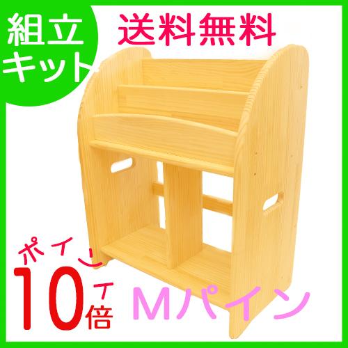 木遊舎【ほんたて-M-パイン(組立式・組立キット) 絵本棚 【送料無料】