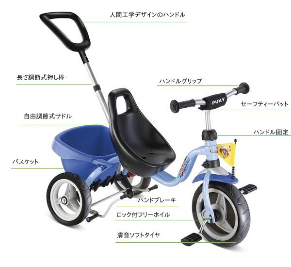 【プッキー(PUKY)三輪車・スペシャル(オーシャンブルー)】【smtb-KD】【ラッピング不可】