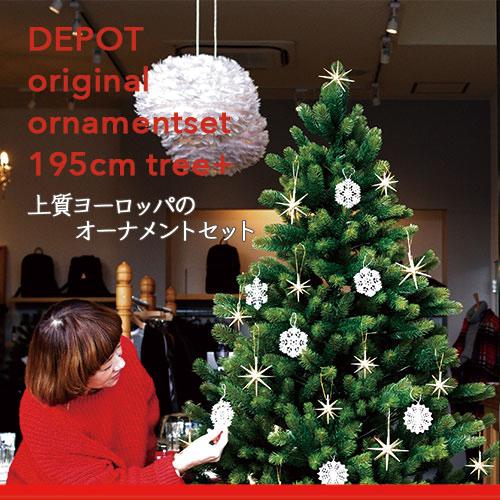 RS GLOBAL TRADE (旧PLASTIFLOR)クリスマスツリー 195cm と上質ヨーロッパのオーナメントセット 【送料無料】 星大(8)星小(12)レース(12)グローバルトレード社