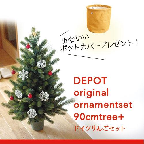 RS GLOBAL TRADE(RSグローバルトレード社)クリスマスツリー 90cm と上質ヨーロッパのオーナメントセット(りんご)【送料無料】 金の星小(1)レース(6)りんご小(6)旧PLASTIFLOR