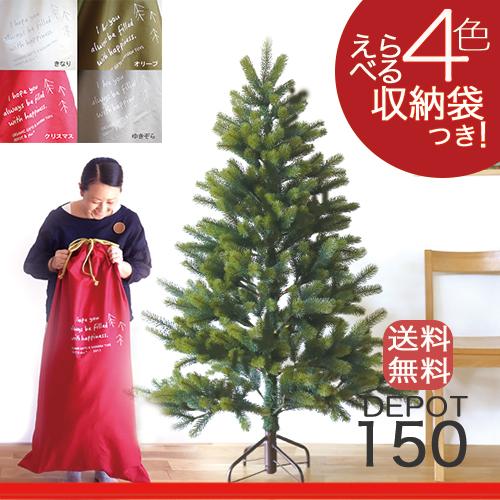 RS GLOBAL TRADE(RSグローバルトレード社) クリスマスツリー 150cm【正規輸入品】旧PLASTIFLOR(プラスティフロア) ☆送料無料☆