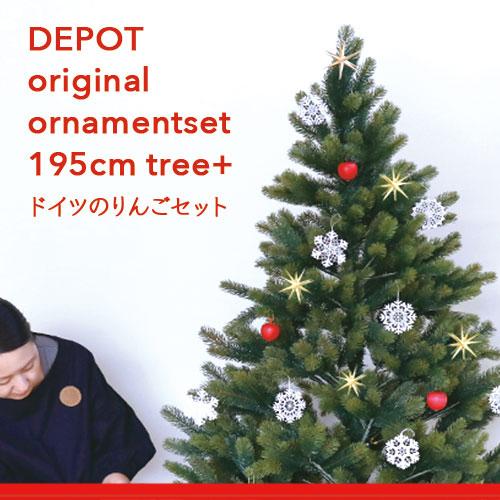 RS GLOBAL TRADE (旧PLASTIFLOR)クリスマスツリー 195cm と上質ヨーロッパのオーナメントセットドイツ(りんご) 【送料無料】金の星大(4)金の星小(6)レース(12)りんご(6) グローバルトレード社