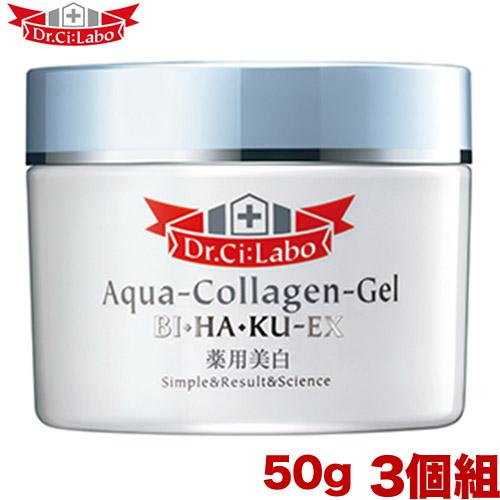 シーラボ 薬用アクアコラーゲンゲル美白EX 50g 3個組