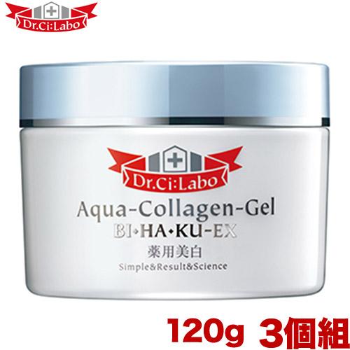 シーラボ薬用アクアコラーゲンゲル美白EX 120g 3個組