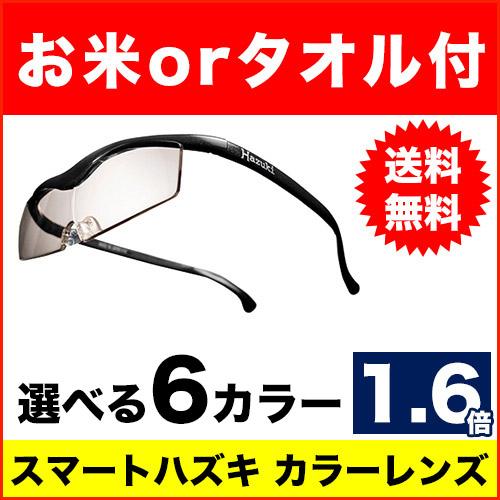 ハズキルーペコンパクト カラーレンズ1.6倍 プリヴェAG Hazuki ルーペ 拡大鏡 メガネタイプ メガネ型ルーペ 老眼鏡 虫眼鏡 (mo) (mz)