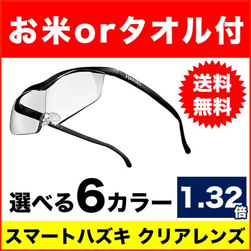 ハズキルーペ クール クリアレンズ 1.32倍 プリヴェAG Hazuki ルーペ 拡大鏡 メガネタイプ メガネ型ルーペ 老眼鏡 虫眼鏡 (mo) (mz)