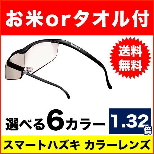 ハズキルーペクール カラーレンズ1.32倍 プリヴェAG Hazuki ルーペ 拡大鏡 メガネタイプ メガネ型ルーペ 老眼鏡 虫眼鏡 (mo) (mz)