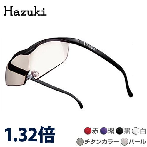 ハズキルーペクール カラーレンズ1.32倍 プリヴェAG Hazuki ルーペ 拡大鏡 メガネタイプ メガネ型ルーペ 老眼鏡 虫眼鏡 (mo) (mz) (deal)