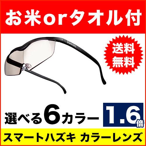 ハズキルーペクール カラーレンズ1.6倍 プリヴェAG Hazuki ルーペ 拡大鏡 メガネタイプ メガネ型ルーペ 老眼鏡 虫眼鏡 (mo) (mz)