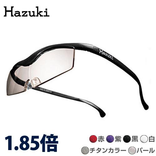 ハズキルーペ コンパクト カラーレンズ 1.85倍 プリヴェAG Hazuki ルーペ 拡大鏡 メガネタイプ メガネ型ルーペ 老眼鏡 虫眼鏡 (deal)