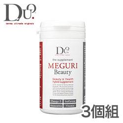 【選べる特典付】 デュオ D.U.O. ザ サプリメント MEGURI Beauty めぐりビューティ 90粒 3個組 DUO