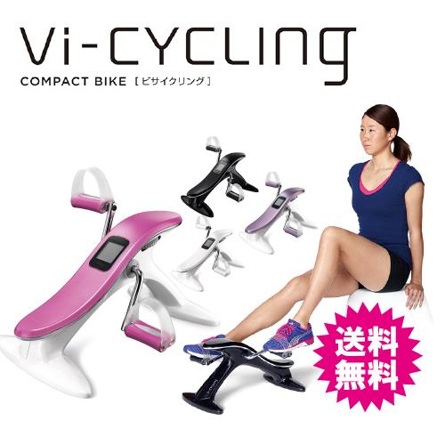 【あす楽】【在庫限り】コンパクトバイク ビ サイクリング(COMPACT BIKE vi cycling) /MTG/自転車/ダイエット/エクササイズ/シェイプアップ/バイク 通販 (mz)