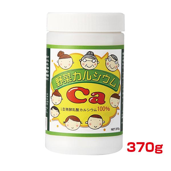 カルシウム サプリ 栄養 2020 新作 健康さっと料理にいれるだけのカルシウム 牛乳が苦手なお子様にもチャージ 370g 通販 海外並行輸入正規品 野菜カルシウム 徳用サイズ
