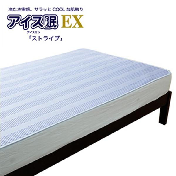アイス眠EX 敷きパッド シングル