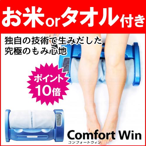 【あす楽】的場電機製作所 フットマッサージャー コンフォートウィン(Comfort Win) SR-8+ (mo)