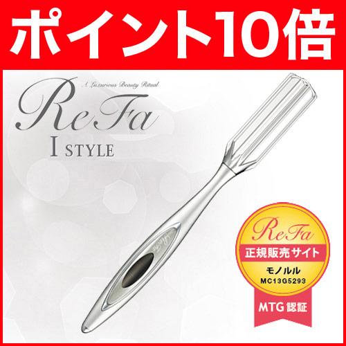 (メーカー直送・同梱不可)リファ アイスタイル ReFa I STYLE (2013年ver) 送料無料 美容 MTG 正規品