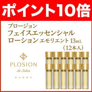 PLOSION プロージョン フェイスエッセンシャルローション エモリエント13mL 12本組 MTG 通販