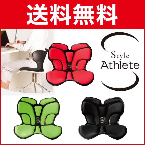 【あす楽】スタイルアスリート Style Athlete 骨盤 クッション style スタイル アスリート Body Make Seat ボディ メイク シート 通販 MTG