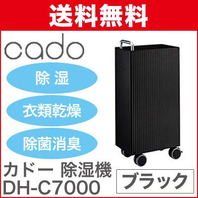 【あす楽】 cado カドー 除湿機 DH-C7000 ブラック 通販 送料無料