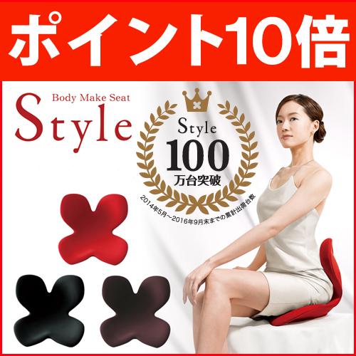 すたいる スタイル Body Make Seat Style ボディメイクシート MTG 座椅子 あす楽 椅子 メイクシート 送料無料 ボディ 【A】 正規品 猫背 スタイル 姿勢