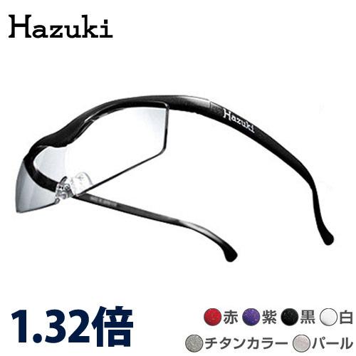 ハズキルーペ コンパクト クリアレンズ 1.32倍 Hazuki