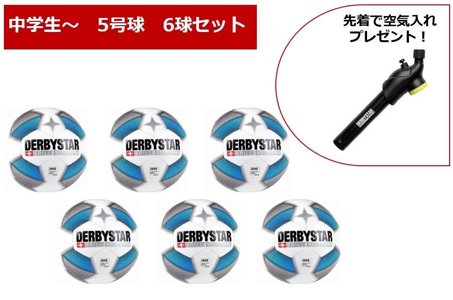 【キャッシュレス5%還元】6球セット ダービースター 5号 サッカーボール Brillant TT Dual Bonded 5号球 トレーニング用 育成球