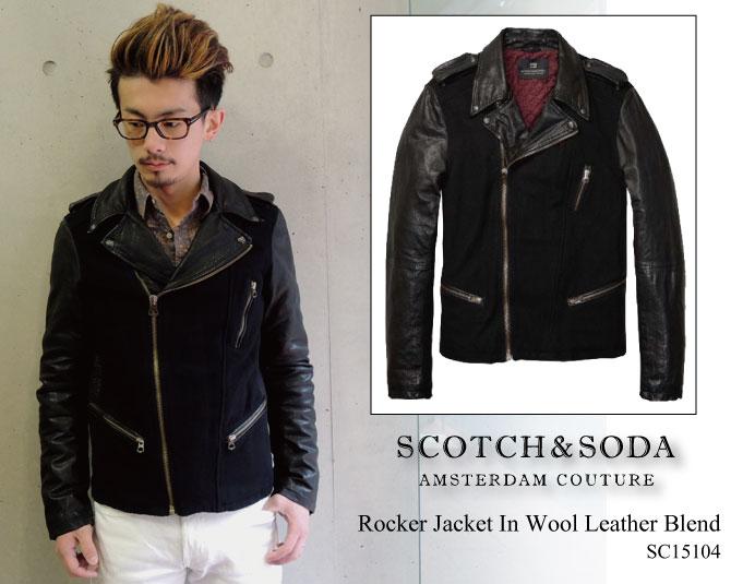 【究極プライス】スコッチ&ソーダ scotch&soda スコッチアンドソーダ メンズ MENSSC15104 Rocker Jacket In Wool Leather Blendレザー ライダース