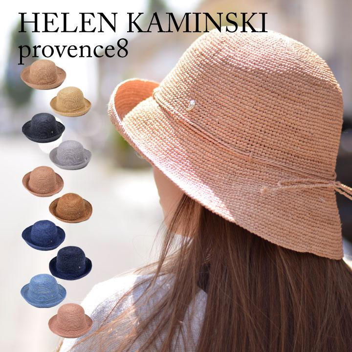 ヘレンカミンスキー HELEN 送料込 KAMINSKI プロバンス8 provence 8 ツバ8cmタイプ 帽子 今だけスーパーセール限定 プレゼント ハット ラフィア
