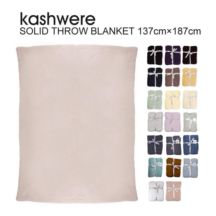 【100円OFFクーポン!+5%還元!】kashwere カシウエア Solid Throw Blanket ソリッド スロー ブランケット プレゼント ギフトにおすすめ! 出産祝い 【西日本】