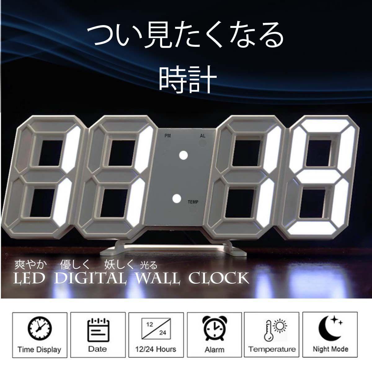 おしゃれ 韓国 インテリア 温度表示 自動調光 3D 買取 置き時計 掛け時計 現金特価 目覚まし時計 ウォール 置時計 壁掛け時計 デジタル LED クロック