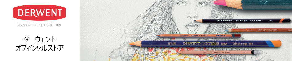 ダーウェントオフィシャルストア:イギリス色鉛筆ブランドの [ DERWENT ] オフィシャルストア