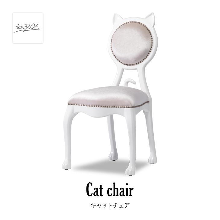 チェア キャットチェア アンティーク ダイニングチェア 猫 ねこ 椅子 いす 輸入家具 店舗什器 ベルベット調 布地 ホワイト×ベージュ おしゃれ 6106-18F220