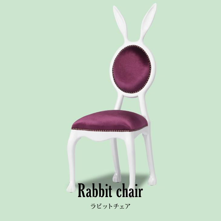 チェア ラビットチェア ダイニングチェア うさぎ アニマル 椅子 イス アンティーク調 店舗什器 ベルベット調 布地 ホワイトxパープル おしゃれ 6107-18F222