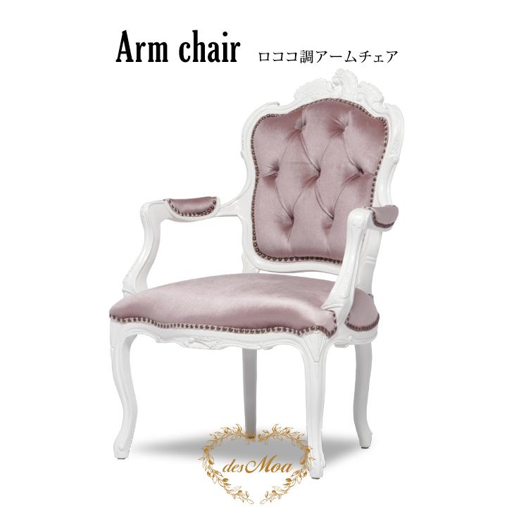 アンティーク調 アームチェア 布地 ベルベット調 1人掛け フレンチ ロココ 木製 椅子 肘掛け椅子 猫脚 ディスプレイ什器 輸入家具 ホワイト×グレイッシュピンク 6082-A-18F221B