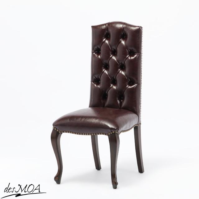 【ヴィンセントシリーズ】アンティーク調 ダイニングチェア ハイバック 椅子 猫脚 合皮 英国 クラシカル 輸入家具 ブラウン 9014-5P38B