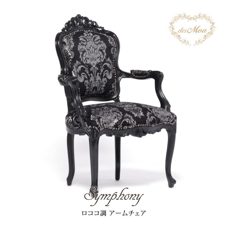 【Symphony シンフォニー】アームチェア アンティーク調 ロココスタイル 1人掛け 椅子 猫脚 輸入家具 ディスプレイ什器 木製家具 布地 ブラック ダマスク柄 6093-H-8F1