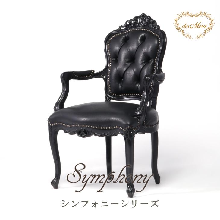 【Symphony シンフォニー】アームチェア アンティーク調 ロココスタイル 1人掛け 椅子 猫脚 輸入家具 ディスプレイ什器 木製家具 黒家具 本革 レザー ブラック 6093-H-8L6B