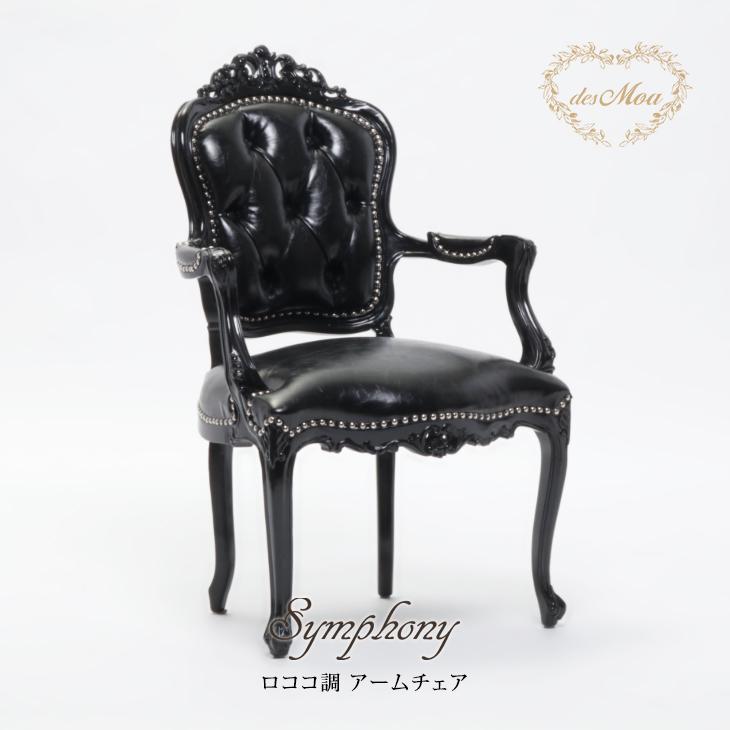 【Symphony シンフォニー】アームチェア アンティーク調 ロココスタイル 1人掛け 椅子 猫脚 輸入家具 ディスプレイ什器 木製家具 黒家具 合皮 PUレザー ブラック 6093-H-8PU51B