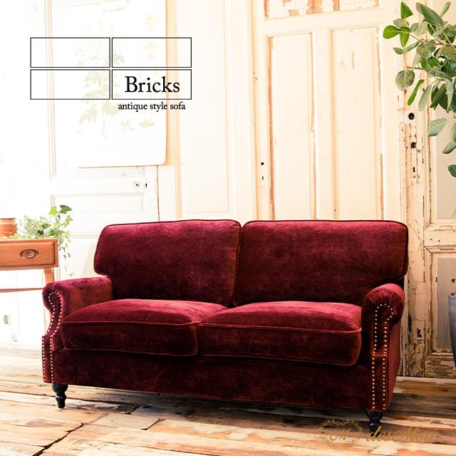 【送料無料!】 Bricksブリックス アンティーク調ソファー 2.5人掛け 2人掛けソファ 2シート ツーシーター 輸入家具 店舗什器 布地 ベルベット調 レッド 英国調 クラシック VE2F41K